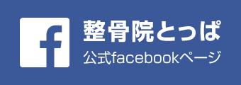 整骨院とっぱ公式facebookページ