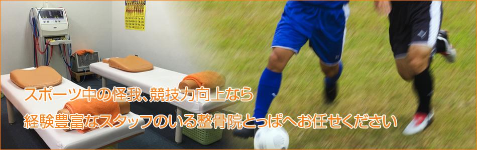 スポーツ中の怪我、競技力向上なら経験豊富なスタッフのいる整骨院とっぱへお任せください